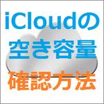 iCloudにバックアップできる現在の空き容量の確認方法
