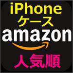 iPhone 6 ケースAmazon人気商品