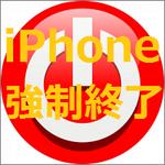 リカバリーモードを解除し回避する方法 iPhone