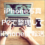 iPhoneで撮影した写真をPCで整理してアルバムとしてiPhoneに転送し直す