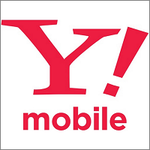 Y!mobile 格安SIMと3大キャリアの中間的存在?