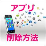 アプリを削除する方法 iPhone