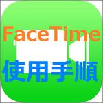 FaceTimeの使い方