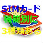 格安SIMカードは機能別に3種類存在する!!