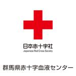 日本赤十字社 群馬県赤十字血液センター