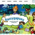 """""""Рассударики"""": конкурсы для детей и педагогов."""