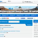 """Сайт """"Завуч.инфо"""" - методические материалы, страницы учителей, новости, конкурсы и пр."""