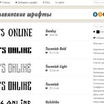 Старославянские шрифты.