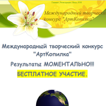 "Сапйт конкурсов ""Арт копилка"""