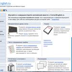 """""""CorrectEnglish.ru"""" - все необходимое для изучения и практики английского языка. Он-лайн тестирование."""