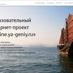 Образовательный интернет-проект «Online.ya-geniy.ru», конкурсы, олимпиады.