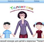 """""""Талантоха"""". Творческие конкурсы для детей и взрослых."""