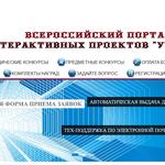 Всероссийский портал интерактивных проектов для учителей.