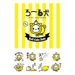 オリジナルキャラクターです。ロールケーキと犬の間の子。LINEスタンプも発売中!It is an original character. Child between roll cake and dog. LINE stamps are also on sale!