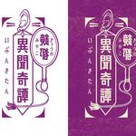 <個人誌漫画本>ロゴデザイン