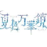 <ご依頼 個展 夏色万華鏡>  ロゴデザイン