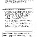 お客様のご感想|新潟県の通信機器工事会社