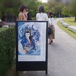 10月9日、金沢21世紀美術館「松涛庵」で波津彬子夢幻絵画展。