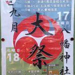 サゴ☆さん:「鎌倉八幡神社大祭」9月17日(土)、18日(日),東京都葛飾区