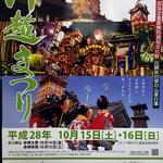 JPさん:川越まつり, 平成28年10月15日・16日