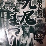 えんちゃんさん:「第14回 那須の伝説 九尾まつり」2016年9月25日, 那須町余笹川ふれあい公園, 日本一なが〜いお稲荷巻。今年は、129メートル! もちろん神輿も出ます。