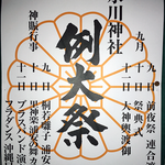 JPさん:五反田氷川神社例大祭 9月9日(金)-10日(土)-11日(日)