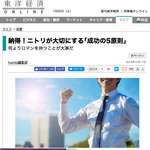 東洋経済オンライン「納得!ニトリが大切にする『成功の5原則』」