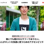 Yahoo JAPAN CSR企画インタビュー