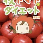 ぶんか社『夜トマトダイエット』