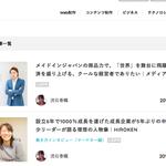 LIGブログ・働き方インタビュー