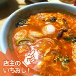 ユッケジャンスープ 600円(税別) ユッケジャンクッパ 840円(税別) ※2018年5月現在