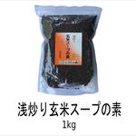 浅炒り玄米スープの素 1kg
