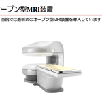 2018.04.01 旧MRIに替えて新型MRIを導入しました。
