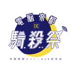 2020.03.25 ロゴデザイン:伯方のすおさん