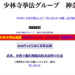 少林寺拳法グループ 神奈川