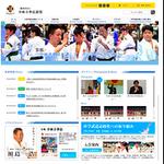(一財)少林寺拳法連盟