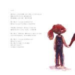 天野花/シイラ 歌詞カード