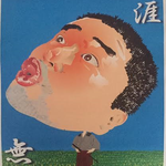 生涯無頼 / Vagabond is my life.