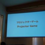 プロジェクターゲーム