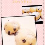 「ココナッツオイルdeふわっとチョコ」ココナッツオイルで作るふわっとしたパンです。 6個 ¥3000