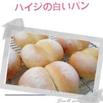 「ハイジの白いパン」ほんのり甘いふわっとしたパンです。 6個 ¥3000