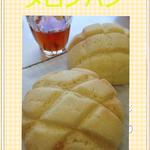 「メロンパン」外はかりっと、中はふわっと人気のメロンパンです。 6個 ¥3500