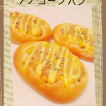「ツナコーンパン」ツナとコーンをトッピングしたお惣菜パンです。 5個 ¥3000