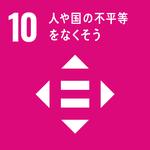 SDGsゴール10 人や国の不平等をなくそう