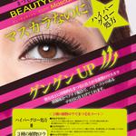 Beauty Eye Lash Mascara