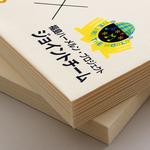 福島ハーメルンプロジェクト コラボ封筒