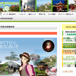 観光協会のホームページ