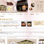 町家カフェのホームページ