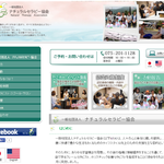 エステサロンの協会ホームページ