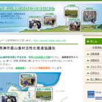 NPOや団体のホームページ